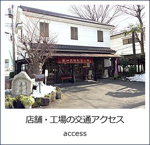 店舗・工場の交通アクセス